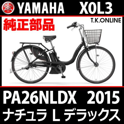 YAMAHA PAS ナチュラ L デラックス 2015 PA26NLDX X0L3 ホイールマグネット+ホルダーセット