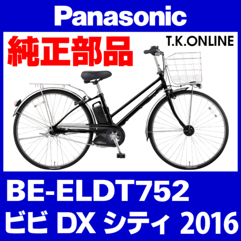 Panasonic BE-ELDT752 用 チェーンカバー【代替品:黒+黒スモーク:ポリカーボネート:ステー付属】【送料無料】