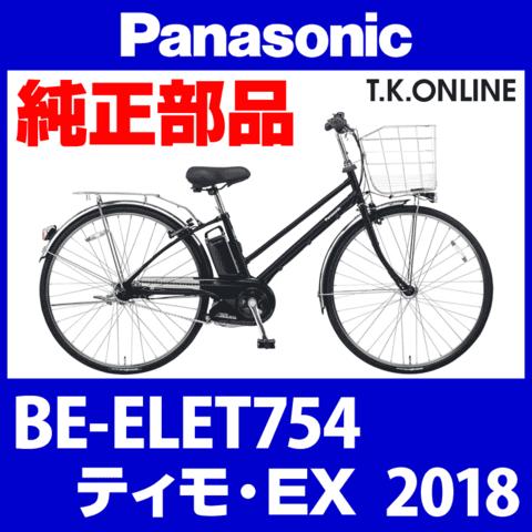 Panasonic BE-ELET754用 チェーンカバー【代替品:黒+黒スモーク:ポリカーボネート:ステー付属】
