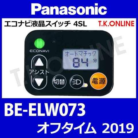 Panasonic BE-ELW073用 ハンドル手元スイッチ【送料無料】
