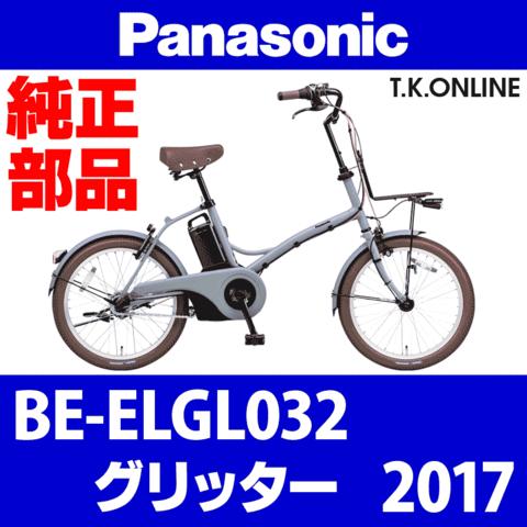 Panasonic グリッター(2017)BE-ELGL032 純正部品・互換部品【調査・見積作成】