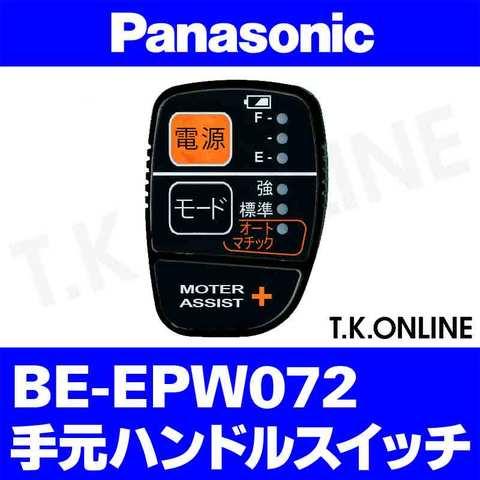 Panasonic BE-EPW072用 ハンドル手元スイッチ