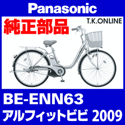 Panasonic BE-ENN63 用 駆動系消耗部品セット(チェーンリング+アシストギア+テンションプーリー+チェーン+後輪スプロケット)