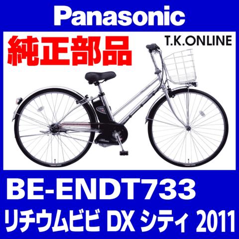 Panasonic BE-ENDT733用 チェーンカバー【代替品:黒+黒スモーク:ポリカーボネート:ステー付属】