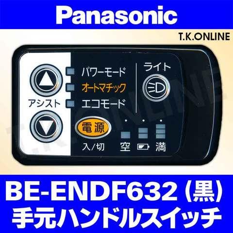 Panasonic BE-ENDF632用 ハンドル手元スイッチ【黒】【即納】【送料無料】白は生産完了