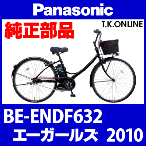 Panasonic BE-ENDF632用 チェーンリング 41T 厚歯【2.6mm ← 3.0mm厚】+固定スナップリングセット【代替品】