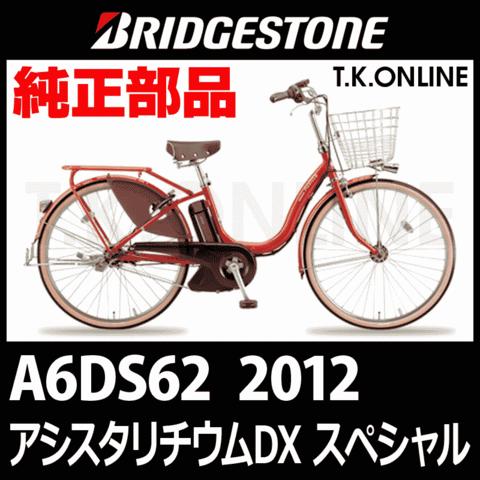 ブリヂストン アシスタリチウムDX Special 2012 A6DS62 ハンドル手元スイッチ【全色統一・代替品】【送料無料】