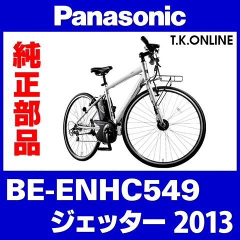 Panasonic BE-ENHC549用 後輪用 スチールスポーク(黒)&真鍮ニップル(銀) 36本セット【純正】