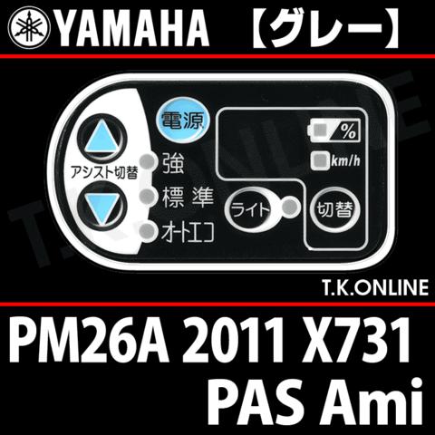 YAMAHA PAS Ami 2011 PM26A X731 ハンドル手元スイッチ【グレー】【代替品】