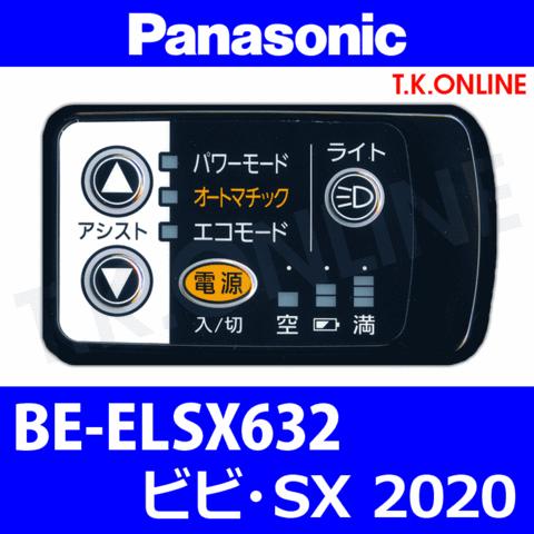Panasonic BE-ELSX632用 ハンドル手元スイッチ【黒】【即納】