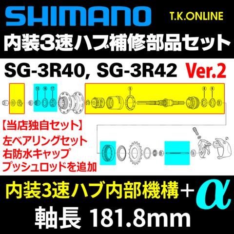 シマノ SG-3R40・SG-3R42補修用 内装3速高速ハブ【内部機構完成品+整備マニュアル+右防水キャップ+左ハブベアリングセット+プッシュロッド】軸長181.8mm
