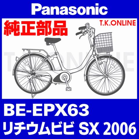 Panasonic BE-EPX63 用 チェーンカバー+ステーセット【代替品】