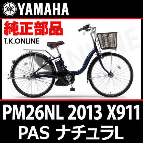YAMAHA PAS ナチュラ L 2013 PM26NL X911 アシストギア+クリップ