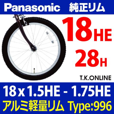Panasonic 純正アルミリム 18x1.5HE-1.75HE用 28H【オフタイム前輪など】銀【TYPE:996】【送料無料】