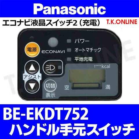 Panasonic BE-EKDT752用 ハンドル手元スイッチ