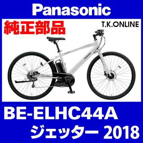 Panasonic BE-ELHC44A用 チェーンリング 41T 薄歯【黒:2.1mm厚】+固定スナップリング【チェーン脱落防止プレート装着済】