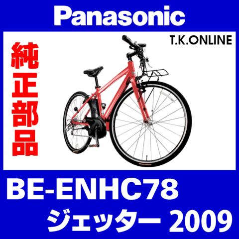 Panasonic BE-ENHC78 用 チェーンリング 41T 薄歯【黒 ← 銀】+固定スナップリング+プレート固定ボルト5本【チェーン脱落防止プレートなし】【代替品】【即納】