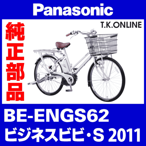 Panasonic BE-ENGS62用 チェーンリング 41T 厚歯【2.6mm ← 3.0mm厚】+固定スナップリングセット【代替品】