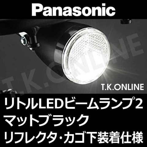 Panasonic リトルLEDビームランプ2 リフレクタ一体型【黒】&前カゴ下取付用角度調整金具セット(TYPE:906)【送料無料】