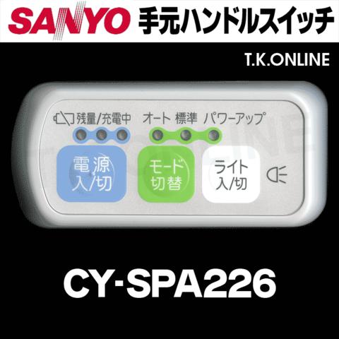 三洋 CY-SPA226 ハンドル手元スイッチ【お預かり修理:基板部品交換のみ:動作確認なし:返金不可】