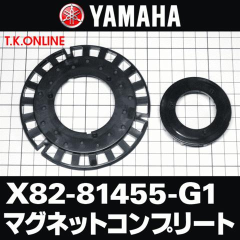 YAMAHA マグネットコンプリート X82-81455-G1(ホイールマグネット)固定クランプ3本セット【強化ハブ用】