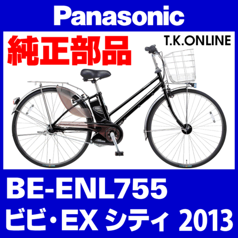 Panasonic BE-ENL755用 チェーンカバー【代替品:黒+黒スモーク:ポリカーボネート:ステー付属】