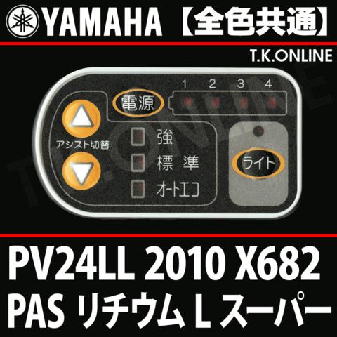 YAMAHA PAS リチウム L スーパー 2010 PV24ZLL X682 ハンドル手元スイッチ 【全色統一】