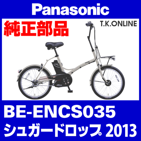 Panasonic BE-ENCS035用 後輪スプロケット 16T 厚歯+固定Cリング+防水カバー【即納】