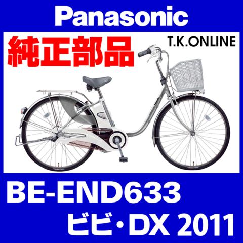 Panasonic BE-END633 内装3速グリップシフター+ケーブル【銀】【代替品】