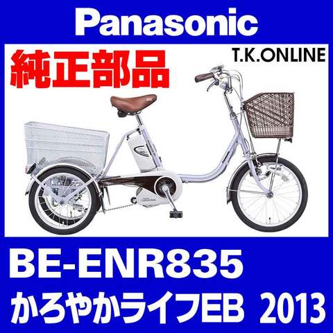 Panasonic BE-ENR835用 チェーンリング 41T 厚歯【2.6mm ← 3.0mm厚】+固定スナップリングセット【代替品】