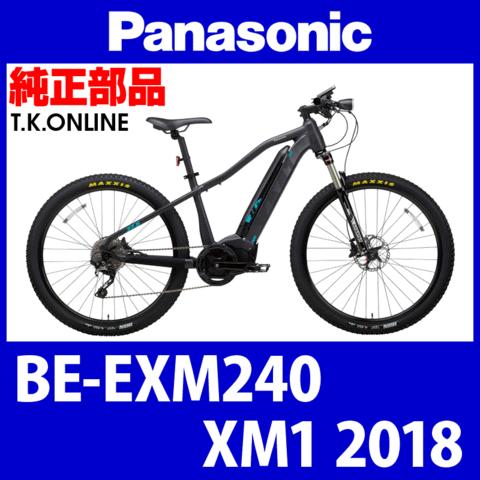 Panasonic BE-EXM240 用 チェーンリング 41T【樹脂ガード・スパイダー仕様】