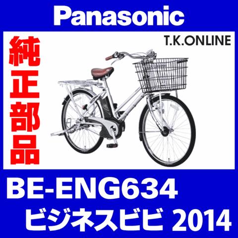 Panasonic BE-ENG634用 チェーン 厚歯 強化防錆コーティング 410P