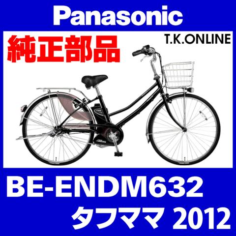 Panasonic タフママ (2012) BE-ENDM632 純正部品・互換部品【調査・見積作成】