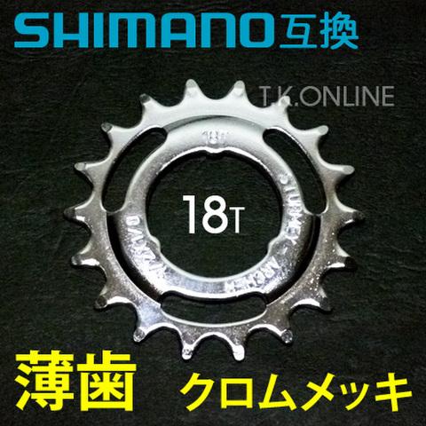内装変速機用スプロケット薄歯 18T 皿型 クロムメッキ シマノ Y32203420+固定Cリングセット