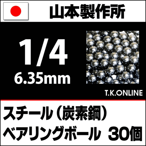 【日本製】ベアリングボール 1/4(6.35mm)30個 炭素鋼製【即納】