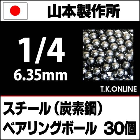 【日本製】ベアリングボール 1/4(6.35mm)30個 炭素鋼製【即納】