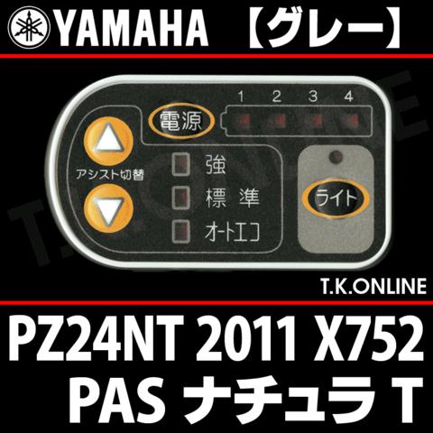 YAMAHA PAS ナチュラ T 2011 PZ24NT X752 ハンドル手元スイッチ【グレー】【送料無料】