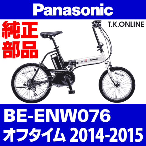 Panasonic BE-ENW076用【極太ワイヤー錠+バッテリー錠セット】