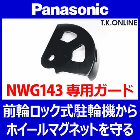 【小径車必須】Panasonic ホイールマグネット破損防止ガード【NWG143専用・炭素鋼製】