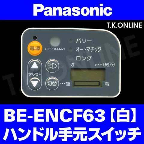 Panasonic BE-ENCF63用 ハンドル手元スイッチ【白】