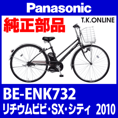 Panasonic BE-ENK732用 チェーンリング 41T 厚歯【3mm厚】+固定Cリングセット【即納】