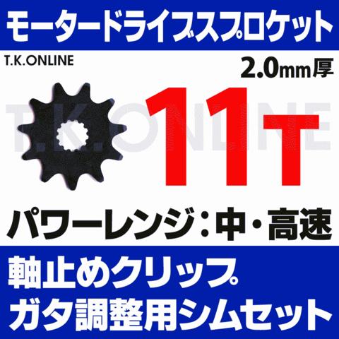 モータードライブスプロケット 11T 2.0mm厚+ヤマハ用軸止めクリップ+ガタ調整シムセット【即納】