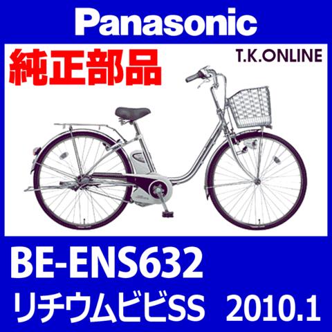 Panasonic BE-ENS632 用 チェーンカバー【白+ブラックスモーク:高品質ポリカーボネート製】【代替品】【即納】