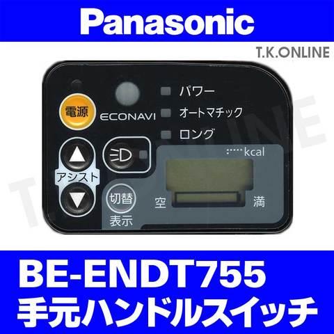 Panasonic BE-ENDT755用 ハンドル手元スイッチ【代替品・納期▲】