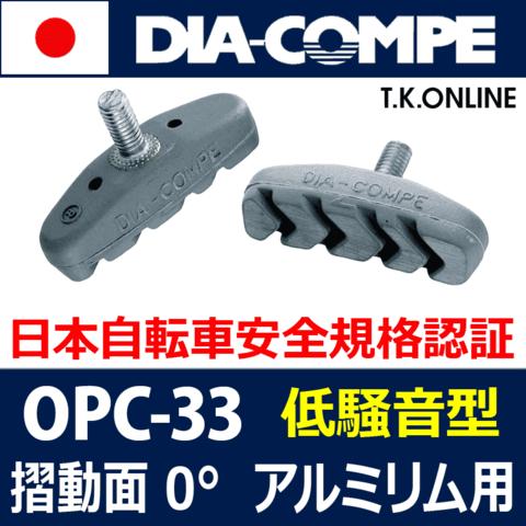 【フルラバー静音型ブレーキシュー】アルミリム用 DIA-COMPE OPC-33【即納】