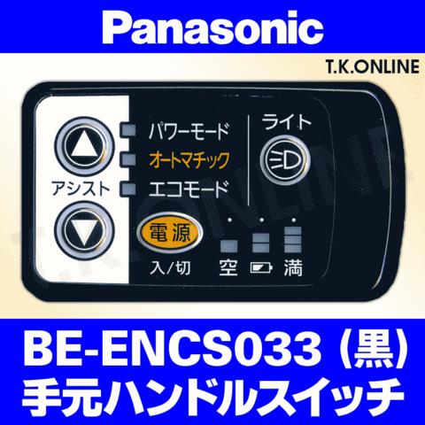 Panasonic BE-ENCS033用 ハンドル手元スイッチ