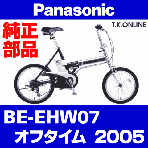 Panasonic BE-EHW07用 チェーンリング 41T 薄歯【黒:2.1mm厚】+固定スナップリング【チェーン脱落防止プレート装着済】【銀は終了】