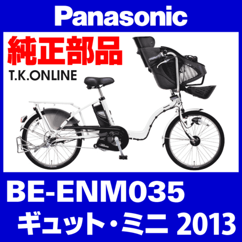 Panasonic BE-ENM035用 チェーンリング