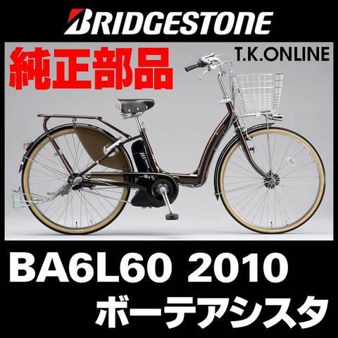 ブリヂストン ボーテアシスタ 2010 BA6L60 ハンドル手元スイッチ【全色共通】【代替品】