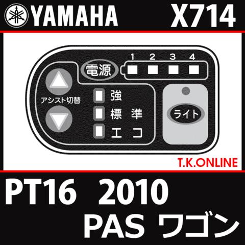 YAMAHA PAS ワゴン 2010 PT16 X714 ハンドル手元スイッチ